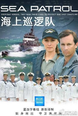 海上巡逻队 S03E09